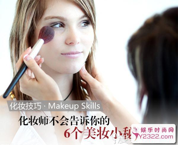 6个影楼级的化妆技巧 化妆师私藏美妆小秘诀_Y2OOO.COM第1张