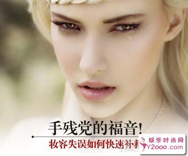 【美相】妆容失误怎么补救? 6招快速补救失误的妆容