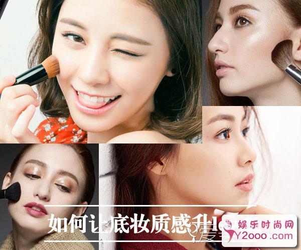 【美相】彩妆师教你如何打造完美底妆