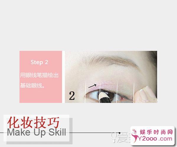 内双怎么画大眼妆 图解内双大眼妆的画法_Y2OOO.COM第1张