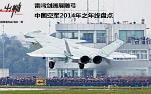 国内军事:2014年的中国航空新闻精彩纷呈