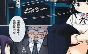 邪恶漫画少女漫画之校长 日本少女漫画之丑陋的校长
