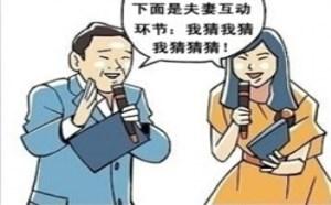 少女在线漫画:夫妻互动之我猜我猜我猜猜猜!