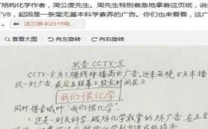 八卦:北大教授周公度请学院帮忙递交声明,要状告CCTV8
