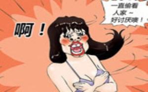 邪恶少女漫画大全:偷看洗澡的少女