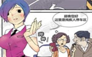 色系军团少女邪恶漫画:残疾人停车区