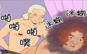 不知火舞邪恶漫画集:黑暗魔法