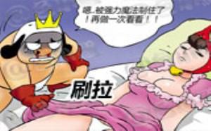 披萨恋恋曲邪恶漫画全集:睡美人