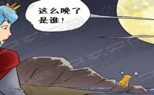 人鱼公主传漫画:王子的遗憾