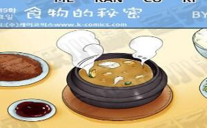 不知火舞邪恶漫画集:食物的秘密