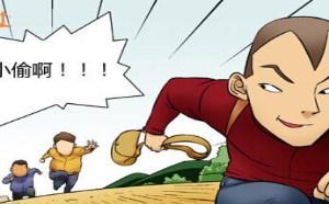 夫妻成长日邪恶漫画:小偷新发明
