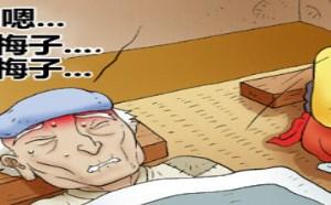少女在线漫画:孝道