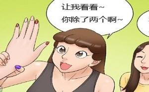 不知火舞邪恶漫画集:除掉指甲油的理由