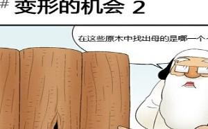 不知火舞邪恶漫画集:变形机会2