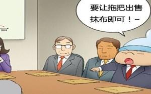 人鱼公主传漫画:拖把和出生率的关系