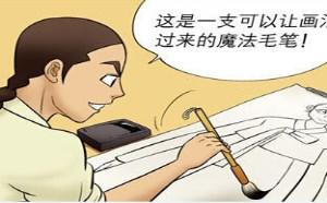 不知火舞邪恶漫画集:魔法毛笔