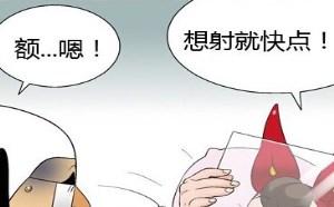 人鱼公主传漫画:虽然讨厌但也做得