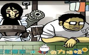 不知火舞邪恶漫画集:妖妖小精303机器人,夜间模式好霸气