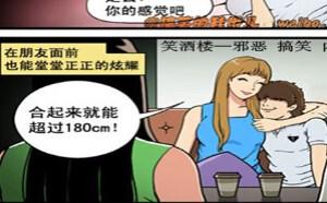 人鱼公主传漫画:合起来就能超过180cm