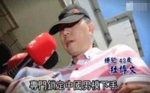 八卦:台湾43岁杜姓混血男,诱骗下药劫色多名大陆男模特儿