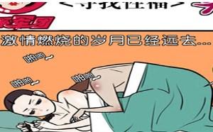 少女在线漫画:寻找性福,还是偷偷摸摸有激情啊