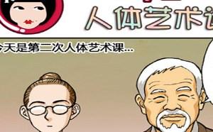 不知火舞邪恶漫画集:人体艺术课2,我们有心无力啊