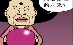 大鼻孔系列:水晶球,未来一片黑暗