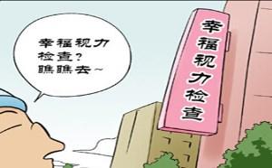 少女在线漫画:视力检查,小鸟!小鸟!小鸟!