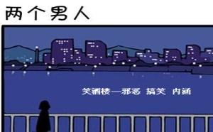 不知火舞邪恶漫画集:两个男人,好基友,一辈子