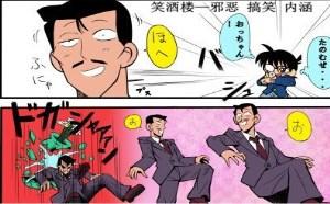 人鱼公主传漫画:传说中的柯南最终结局
