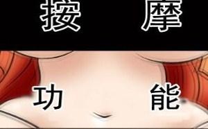 大鼻孔系列:日本工口动漫千手观音按摩