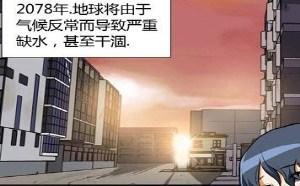 恋姐倾心:日本少女内涵漫画地球枯竭