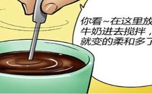 夫妻成长日:咖啡加牛奶的理由干燥的理由