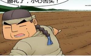 人鱼公主传漫画:寸土吧邪恶漫画初夜攻防战