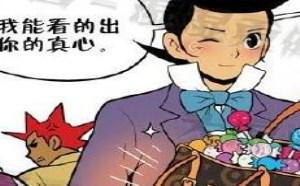 邪恶漫画爱丽丝学园: 女人的内心 公主跟我结婚吧!