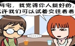 眼缘 唉 苦逼屌丝活该撸一辈子!少女在线漫画