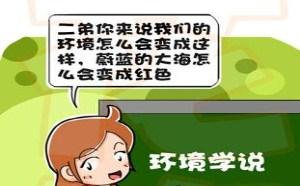 菊花笑典:披萨恋恋曲环境污染无处不在!