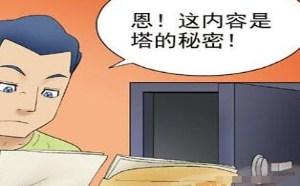 梦龙Y传邪恶漫画间谍任务完成