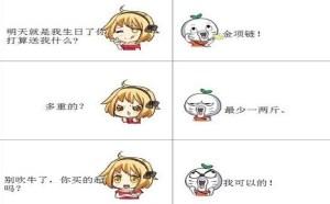 不知火舞邪恶漫画集:暴走漫画生日礼物
