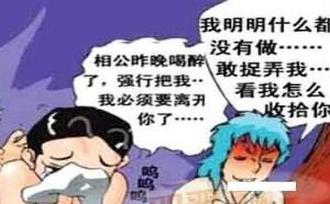 不知火舞邪恶漫画集:田螺姑娘快点变回来