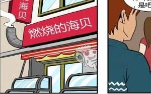 不知火舞邪恶漫画集:发现珍珠