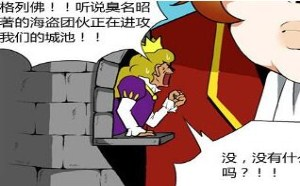 2b青年欢乐多:人鱼公主传搞笑漫画小人国