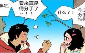 夫妻成长日:无翼鸟邪恶漫画欲望分手