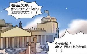 恋姐倾心:邪恶耐寒漫画帝王的选择