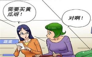 不知火舞邪恶漫画集:邪恶漫画黄瓜涨价