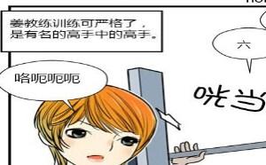 少女在线漫画:内涵漫画高手中的高手