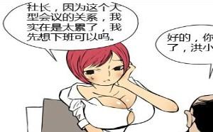 披萨恋恋曲:内涵邪恶漫画会议室