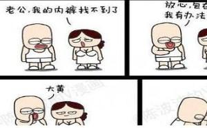 邪恶少女漫画:老婆的内内