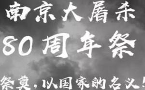 南京大屠杀80周年纪念日 八位幸存者回忆日军屠杀暴行