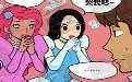 王子选择的情人节礼物也太现实啦!邪恶漫画